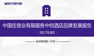 2017年8月中国住宿业有限服务中档酒店品牌发展报告