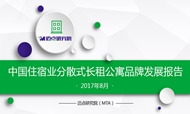 2017年8月中国住宿业分散式长租公寓品牌发展报告