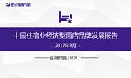 2017年8月中国住宿业经济型酒店品牌发展报告