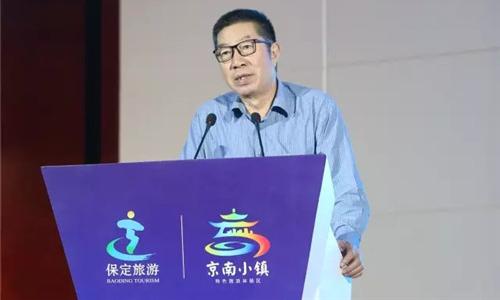 魏小安:保定旅游谋划未来的三个思考维度
