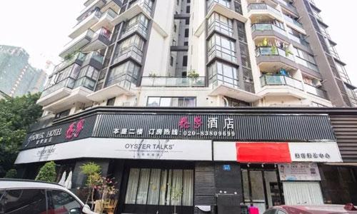 在花城遇见花界——花界酒店进驻广州