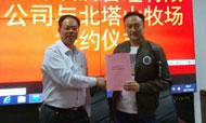 容锦酒店北塔山店成功签约 助推新型旅游方式发展