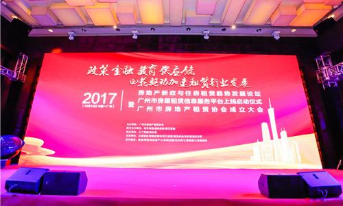 房地产新政与住房租赁趋势发展论坛暨广州市房地产租赁协会成立大会在广州正式召开