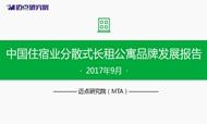 2017年9月中国住宿业分散式长租公寓品牌发展报告
