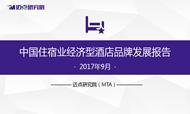 2017年9月中国住宿业经济型酒店品牌发展报告