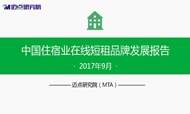 2017年9月中国住宿业在线短租品牌发展报告
