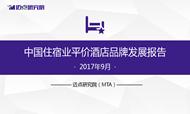 2017年9月中国住宿业平价酒店品牌发展报告