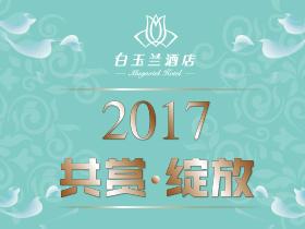 """锦江系隆重推出优选服务酒店品牌""""白玉兰"""""""