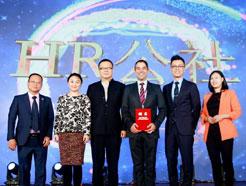 2017最佳东方高峰论坛暨第四届旅游服务业最佳雇主颁奖盛典