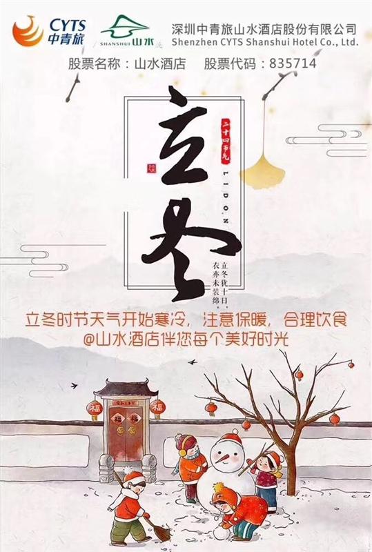 深圳中青旅山水酒店股份有限公司