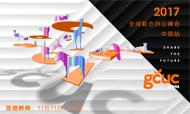 2017全球联合办公峰会中国站