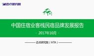 2017年10月中国住宿业客栈民宿品牌发展报告