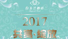 """锦江系新推优选服务酒店品牌""""白玉兰"""""""