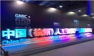 巨头齐聚 2017GMIC+全球人工智能杭州峰会在杭举行