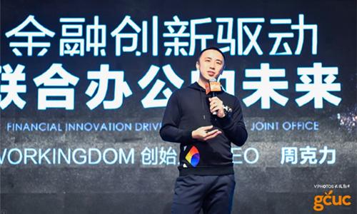 Workingdom创始人:联合办公要落地化、本地化 以金融创新驱动未来发展