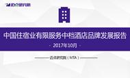 2017年10月中国住宿业有限服务中档酒店品牌发展报告