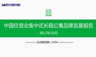 2017年10月中国住宿业集中式长租公寓品牌发展报告