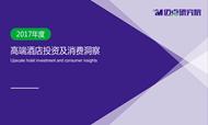 2017年度中国高端酒店市场大数据分析报告-精华版