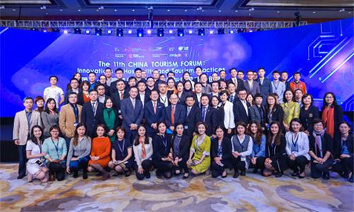 聚力产学研、聚焦实践创新 第11届中国旅游论坛在杭召开