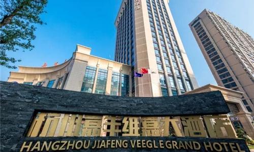 杭州嘉丰维嘉大酒店于11月18日盛大开业