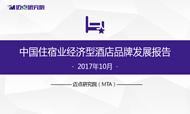 2017年10月中国住宿业经济型酒店品牌发展报告