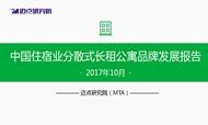 2017年10月中国住宿业分散式长租公寓品牌发展报告