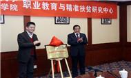 碧桂园酒店集团受邀出席清华大学扶贫研究中心揭牌仪式