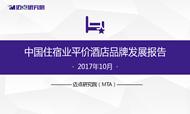 2017年10月中国住宿业平价酒店品牌发展报告