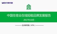2017年10月中国住宿业在线短租品牌发展报告