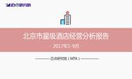 最新:2017年1-9月北京市星级酒店经营分析