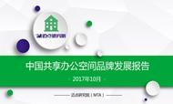 2017年10月中国共享办公空间品牌发展报告