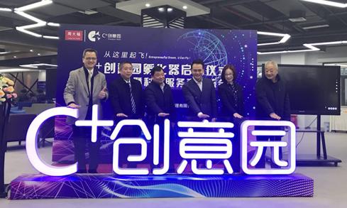 周大福首家科技孵化器C+创意园落户湖北黄陂