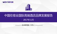 2017年11月中国住宿业国际高端酒店品牌发展报告