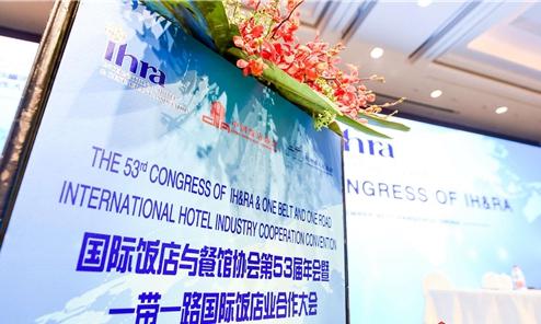 第53届国际饭店与餐馆协会年会在杭开幕