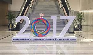 第四届世界互联网大会让我们提前看到未来 改变或许从空间开始