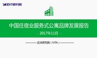 2017年11月中国住宿业服务式公寓品牌发展报告