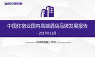 2017年11月中国住宿业国内高端酒店品牌发展报告