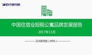 2017年11月中国住宿业短租公寓品牌发展报告
