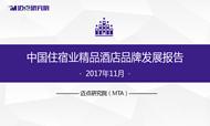 2017年11月中国住宿业精品酒店品牌发展报告