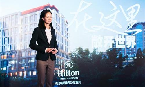 希尔顿酒店及度假村发布《中国消费者旅行蓝皮书》