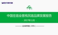 2017年11月中国住宿业客栈民宿品牌发展报告