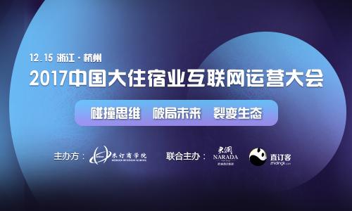 专题直播:2017年中国大住宿业互联网运营大会