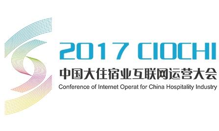 2017年中国大住宿业互联网运营大会