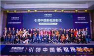 中国公寓行业全国巡回高端论坛落地广州