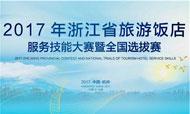 2017年浙江省旅游饭店服务技能大赛暨全国选拔赛圆满落幕