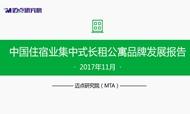 2017年11月中国住宿业集中式长租公寓品牌发展报告
