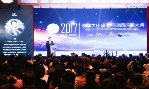 2017中国大住宿业互联网运营大会在杭盛大开幕