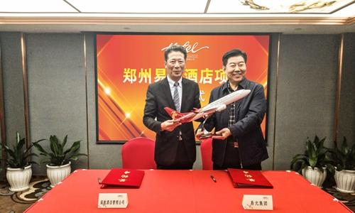 深航酒店管理公司成功签约郑州易元酒店项目