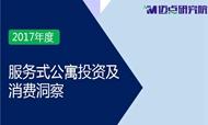 独家发布|2017年度中国服务式公寓大数据分析报告