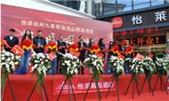怡莱杭州九堡客运中心精品酒店12月26日正式开业
